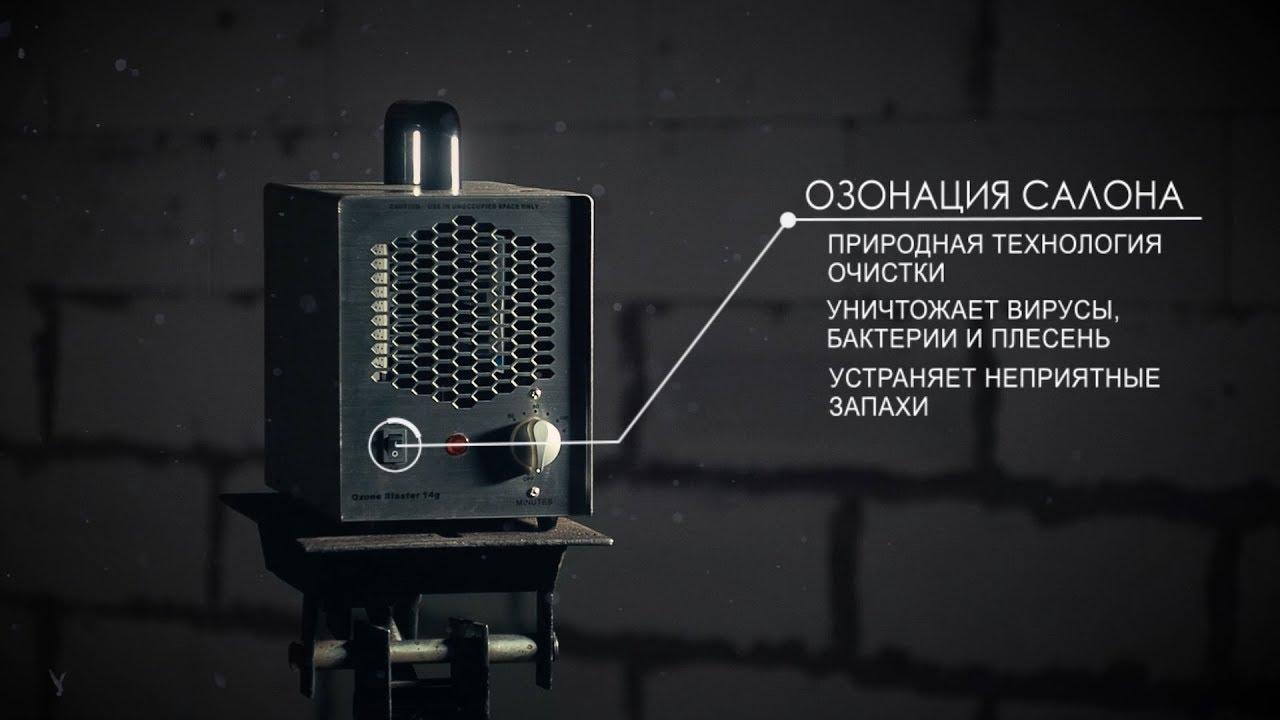 Озонирование салона авто в Киеве